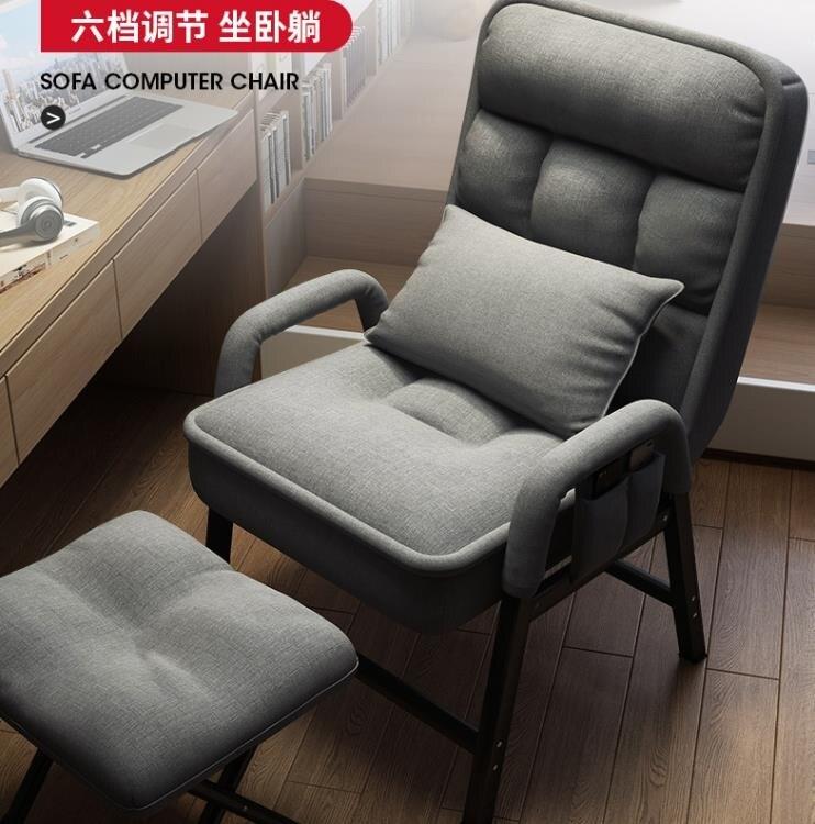 電腦椅 舒適久坐懶人靠背休閒辦公沙發可躺書房宿舍電競座椅 8號時光特惠 8號時光