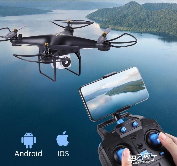 無人機 遙控飛機高清航拍器無人機小學生男孩小型飛行器兒童玩具【快速出貨】