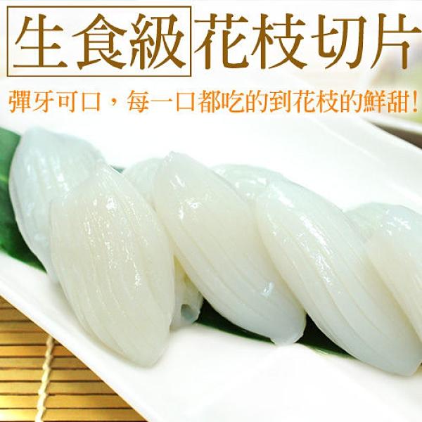 【屏聚美食】生食級花枝切片20片裝(約150g±5% /盒)