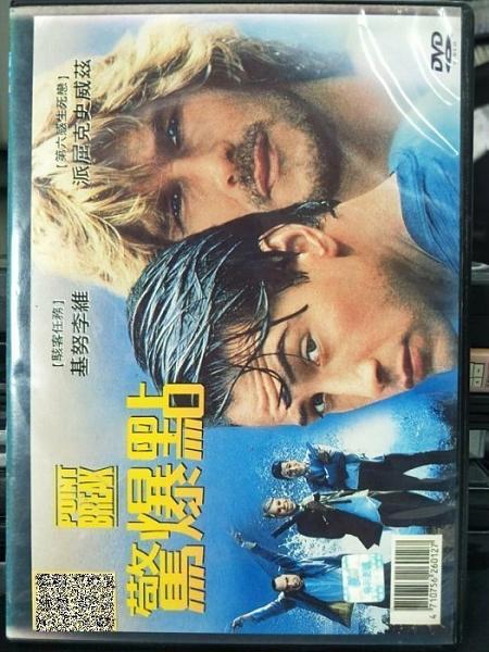 挖寶二手片-P04-249-正版DVD-電影【驚爆點】基努李維 派屈克史威茲(直購價)海報是影印