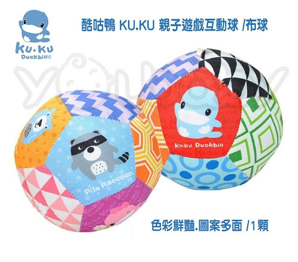 酷咕鴨 KUKU 親子遊戲互動球 /布球.鈴鐺球【限量】