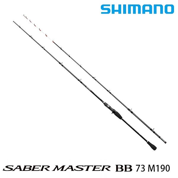 漁拓釣具 SHIMANO SABER MASTER BB 73 M190 [船釣白帶竿]