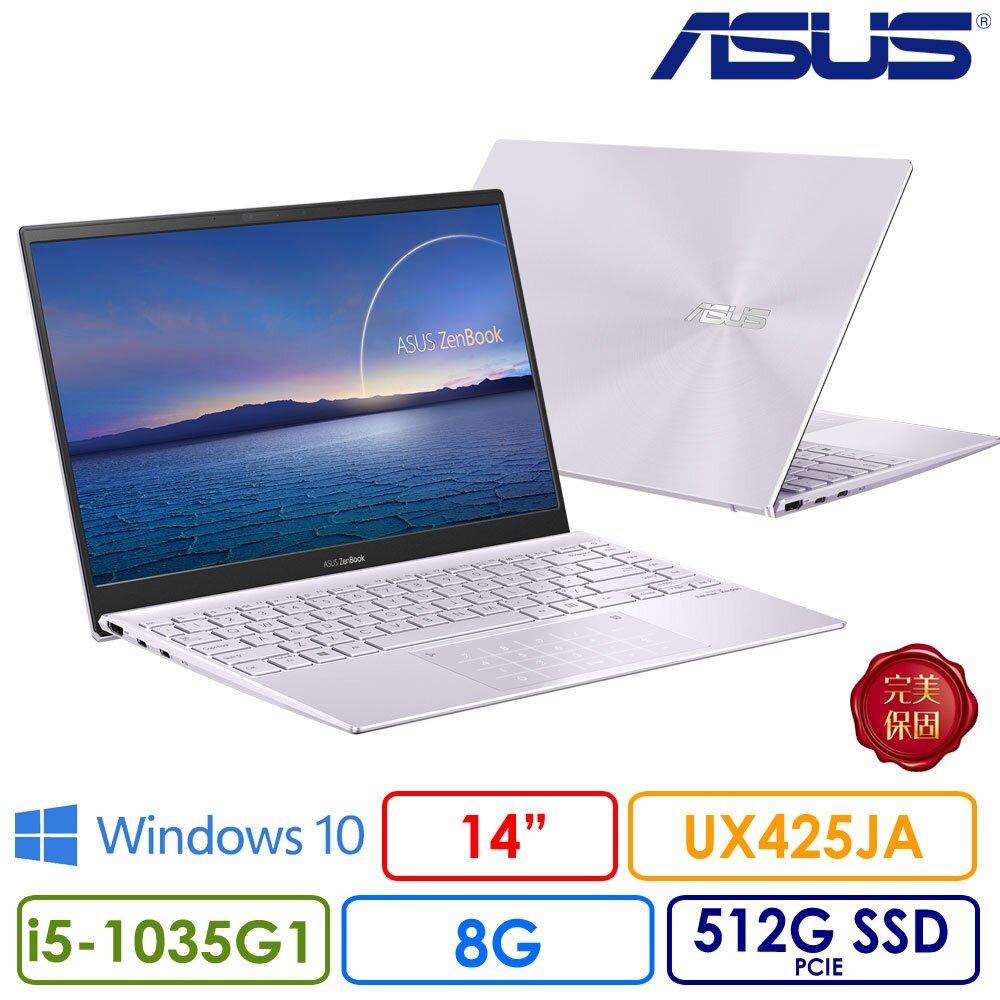 ◆快速到貨◆ASUS ZenBook UX425JA-0232P1035G1 14吋輕薄筆電 (i5-1035G1/8G/PCIe 512G SSD/紫)