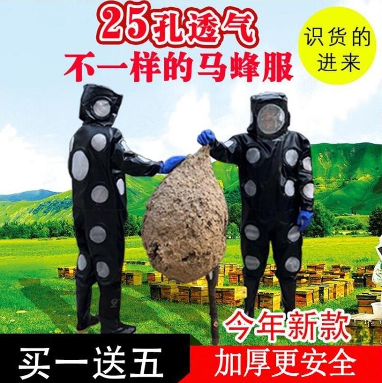 馬蜂服胡峰衣馬蜂服防護全套加厚連體透氣散熱型抓捉蜂防蜂服衣服