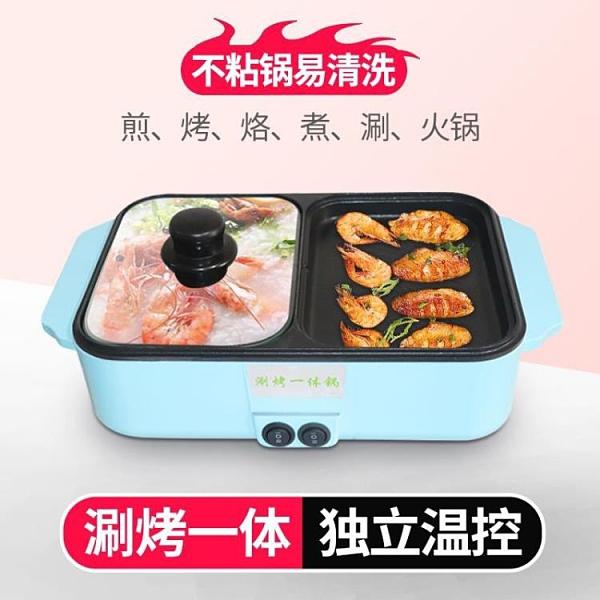 台灣110V多功能迷你涮烤一體鍋料理鍋電烤盤電熱火鍋電烤爐不粘鍋