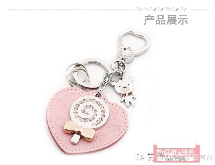 波板糖真皮鑰匙扣女汽車鑰匙鏈包包掛件 小飾品韓國可愛創意圈環