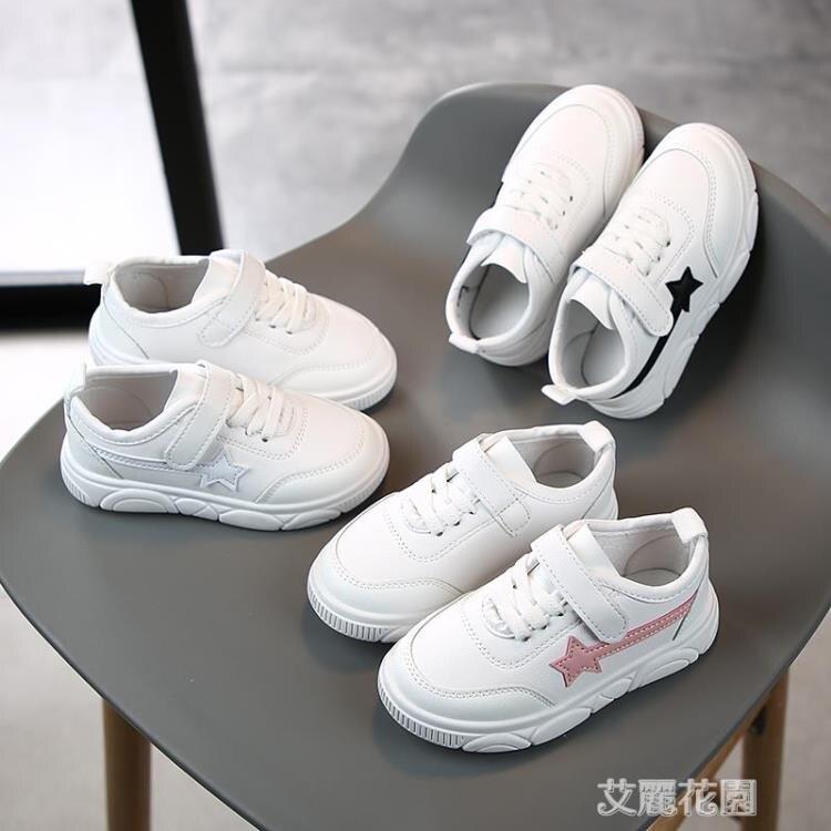 兒童運動鞋2020春秋新款女童單鞋流量男童板鞋小白鞋寶寶鞋演出鞋 摩登生活