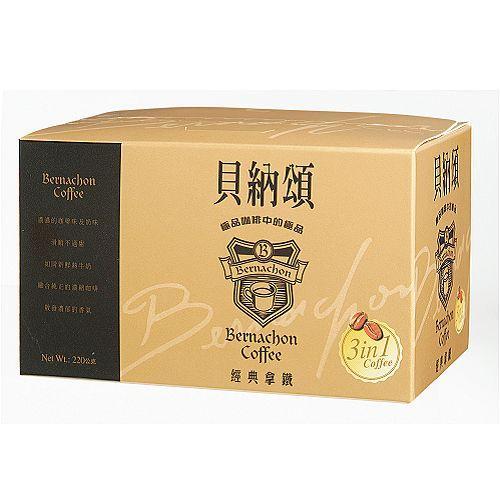 貝納頌3合1咖啡-經典拿鐵22g*10入/盒【愛買】