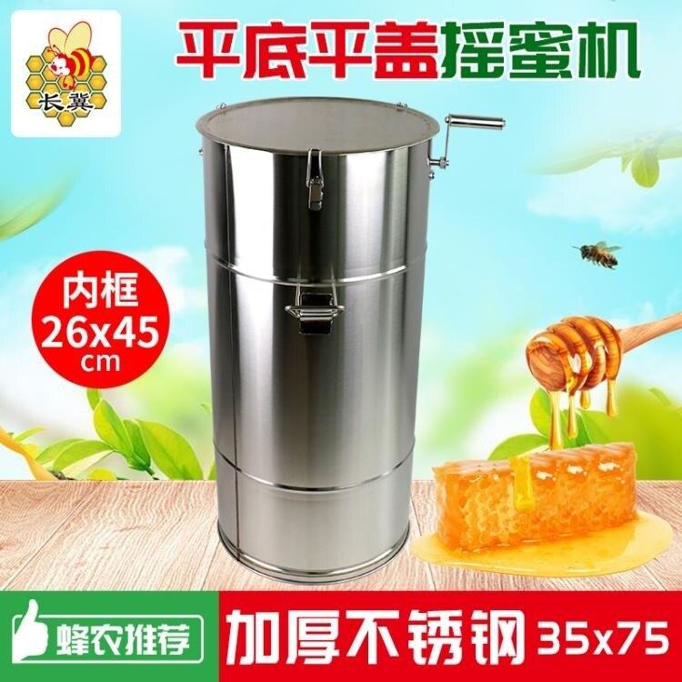 搖蜜機 平底平蓋304不銹鋼搖蜜機蜂蜜搖糖機加厚甩蜜機中蜂養蜂工具全套