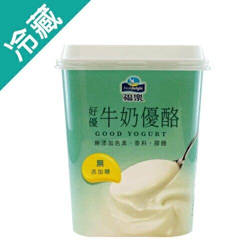 好優頂級牛奶優酪 500G /罐【愛買冷藏】