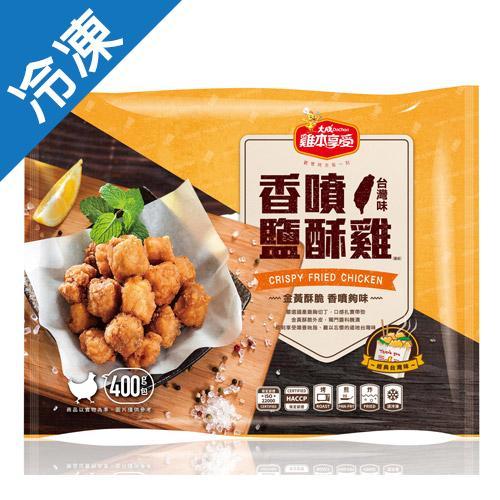 雞本享受香噴鹽酥雞(經典台灣味)【愛買冷凍】