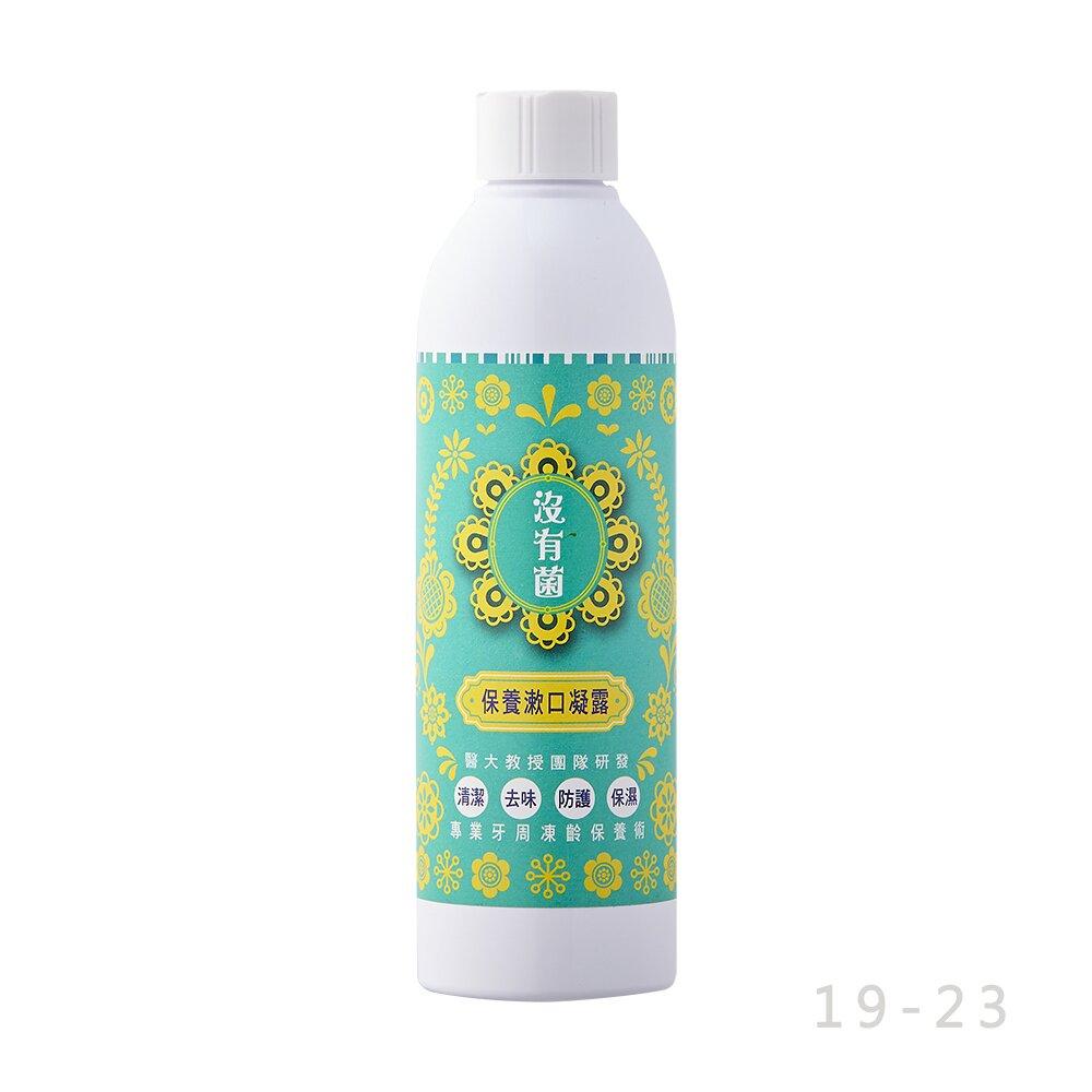 【沒有菌】保養漱口凝露 250ml