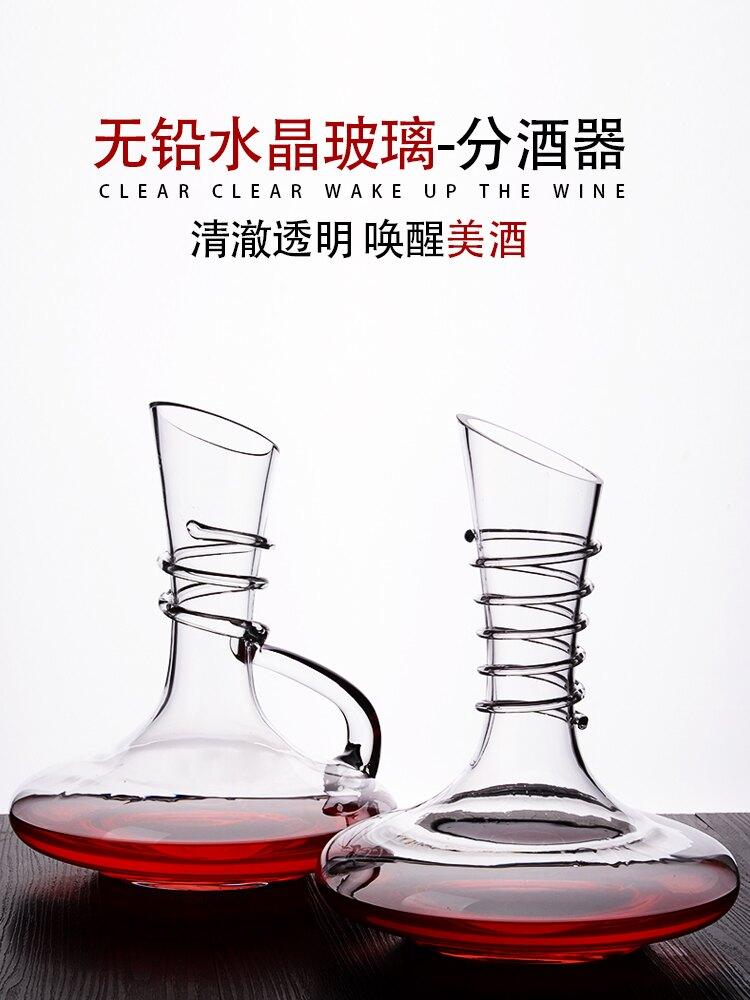 水晶玻璃快速紅酒醒酒器分酒器歐式個性創意葡萄酒分酒壺家用套裝1入