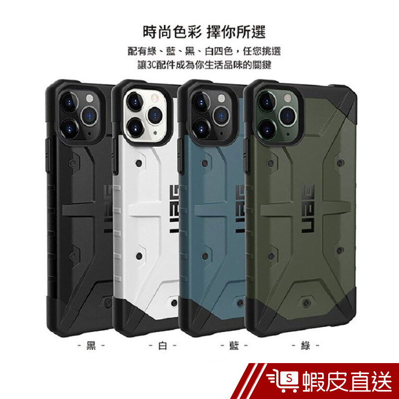 UAG iPhone 11 Pro Max 耐衝擊保護殼 現貨 蝦皮直送
