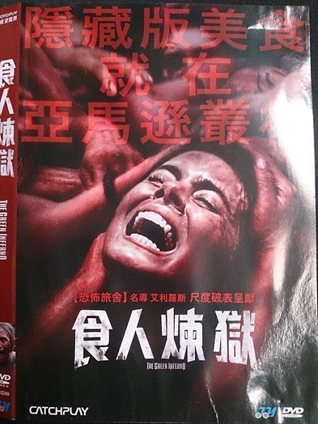 挖寶二手片-P03-105-正版DVD-電影【食人煉獄】恐怖旅舍導演(直購價)