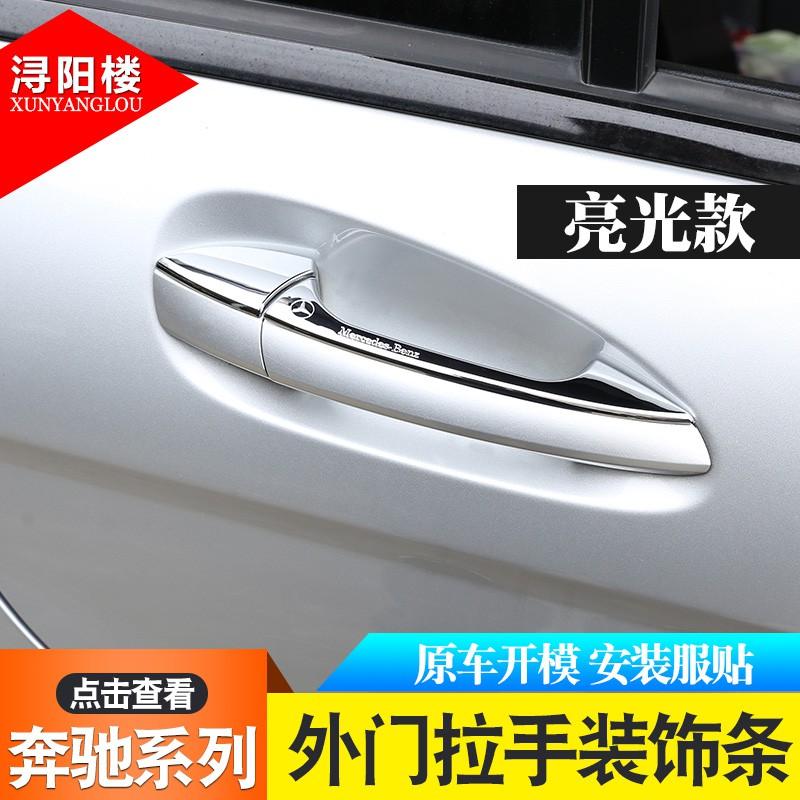 專用于Benz 賓士AB級C級E級CLA GLA GL ML GLK改裝門拉手裝飾條亮片貼