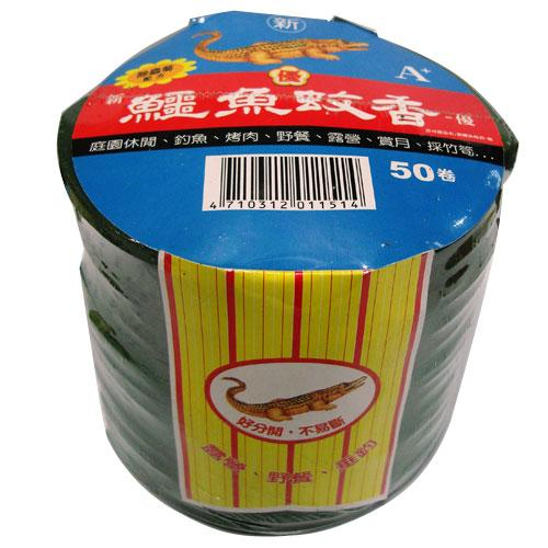 新鱷魚蚊香優50卷經濟包50卷【愛買】