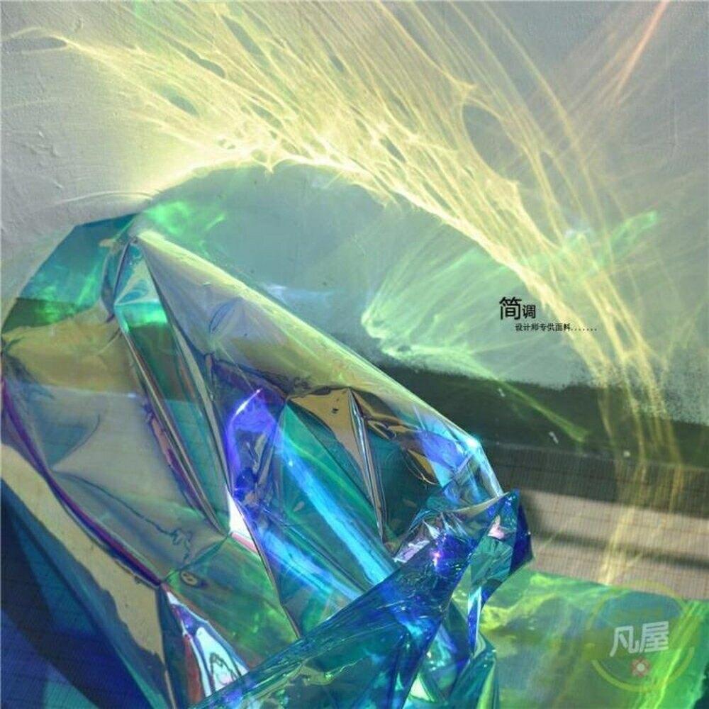 反光面料 藍色七彩幻彩反光鏡面膜皮革tpu婚禮裝飾拍照背景布服裝布料-快速出貨