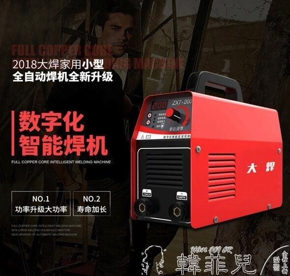 電焊機 大焊電焊機220v家用小250兩用380v全自動小型全銅雙電壓直流焊機