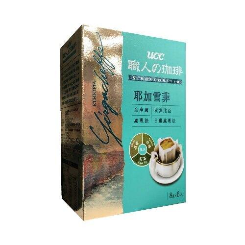 UCC產地嚴選耶加雪菲濾掛咖啡8G x6【愛買】