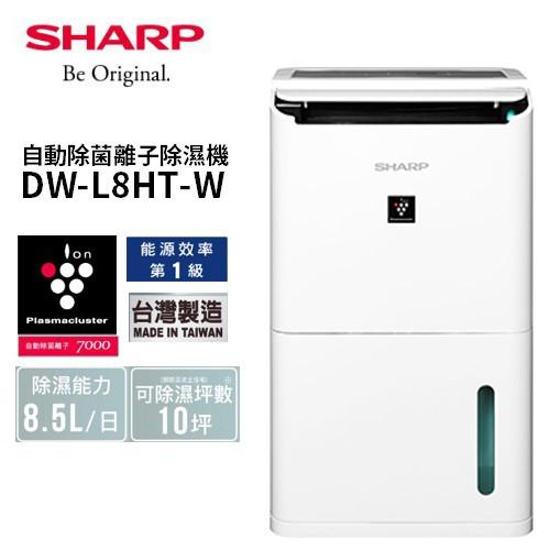 SHARP 夏普 DW-L8HT-W 自動除菌離子除濕機 (3年保固) 聊聊可議 公司貨 DW-H8HT/W 替代新款