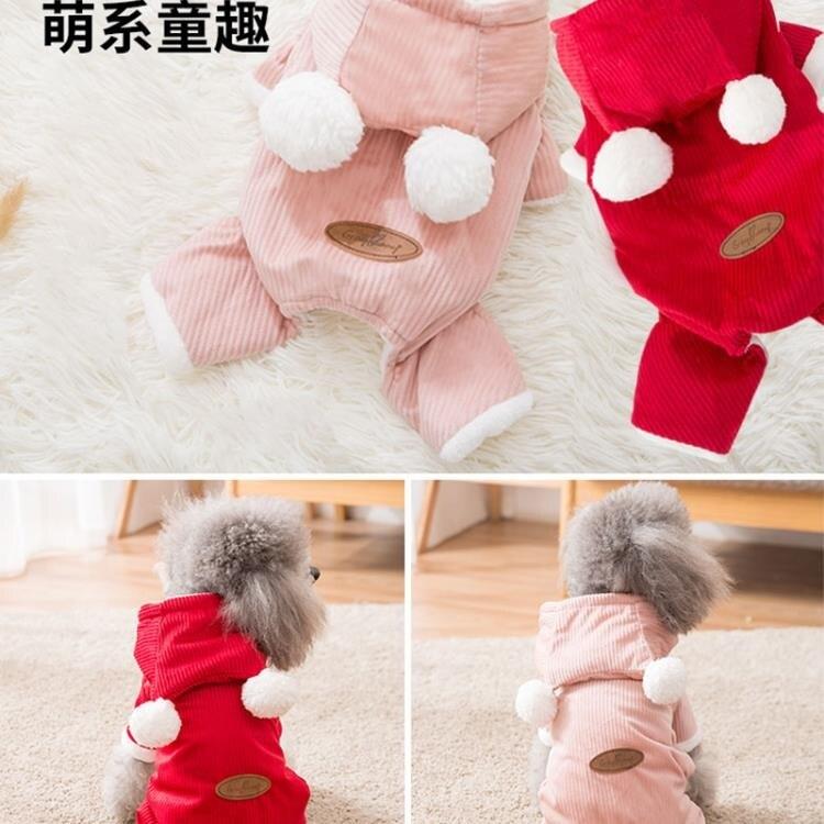 小狗狗加厚四腳棉衣服貓咪冬季小型犬寵物保暖衣服  聖誕節狂歡購
