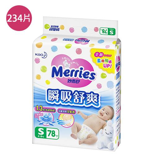 妙而舒 瞬吸舒爽紙尿褲 S*234片(箱)【愛買】