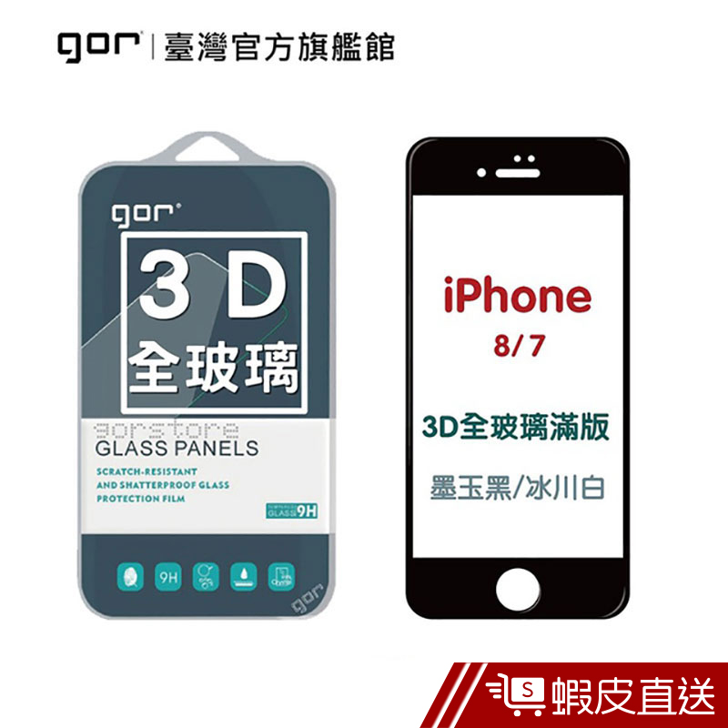 GOR 保護貼 iPhone 8 / 8Plus / 7 / 7Plus 3D滿版鋼化玻璃貼 現貨 蝦皮直送