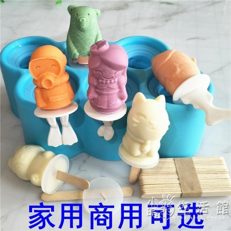 硅膠卡通雪糕冰棒冰棍模具商用做可愛創意家用自制冰淇淋模yh