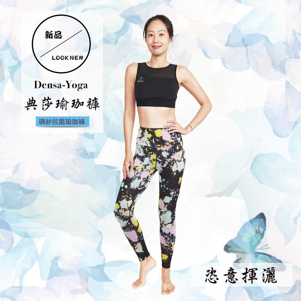典莎瑜珈褲(碘紗抗菌除臭機能)-恣意揮灑