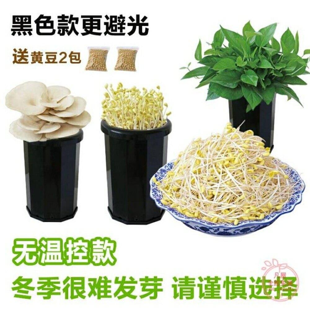 豆芽機 智能溫控生發豆芽機家用發芽機豆芽機豆芽罐種豆芽盆種植盆-快速出貨