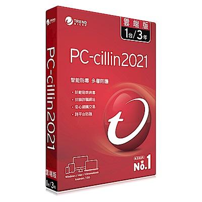 趨勢PC-cillin 2021 雲端版 三年一台標準盒裝