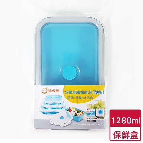 橘之屋 矽膠伸縮保鮮盒(1280ml)【愛買】