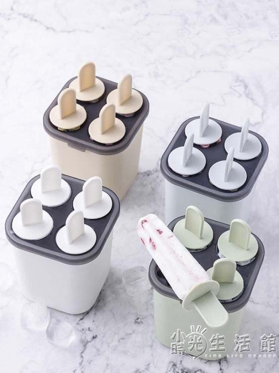 雪糕模具家用冰棍冰棒冰淇淋凍冰塊盒冰糕冰格冰激凌果凍自制冰盒yh
