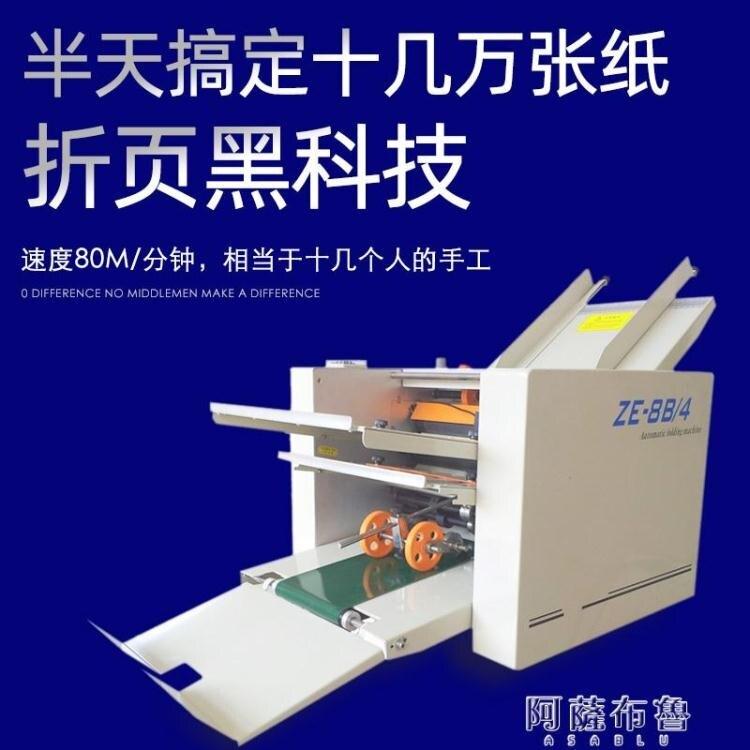 壓痕機 嘉聯JL-ZE系列全自動折紙機壓痕機折痕機折說明書二折三折四折A3A4紙折頁機 MKS
