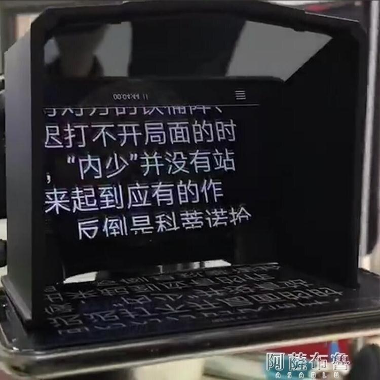 提詞器 百視悅T1題詞器 手機便攜小型提詞器 采訪直播網紅單反字幕提詞板 MKS阿薩布魯