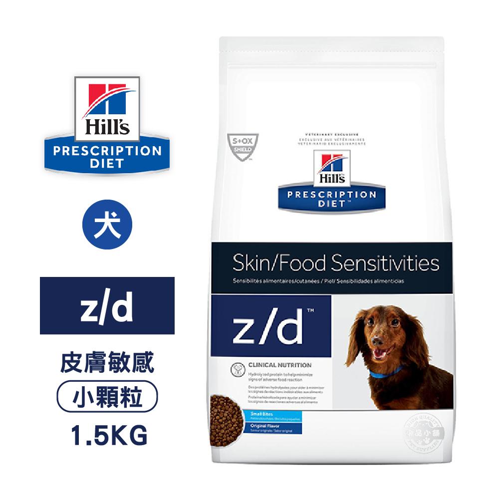 希爾思 Hills 犬用 z/d 皮膚/食物敏感 1.5KG 小顆粒 改善皮膚問題 處方 狗飼料