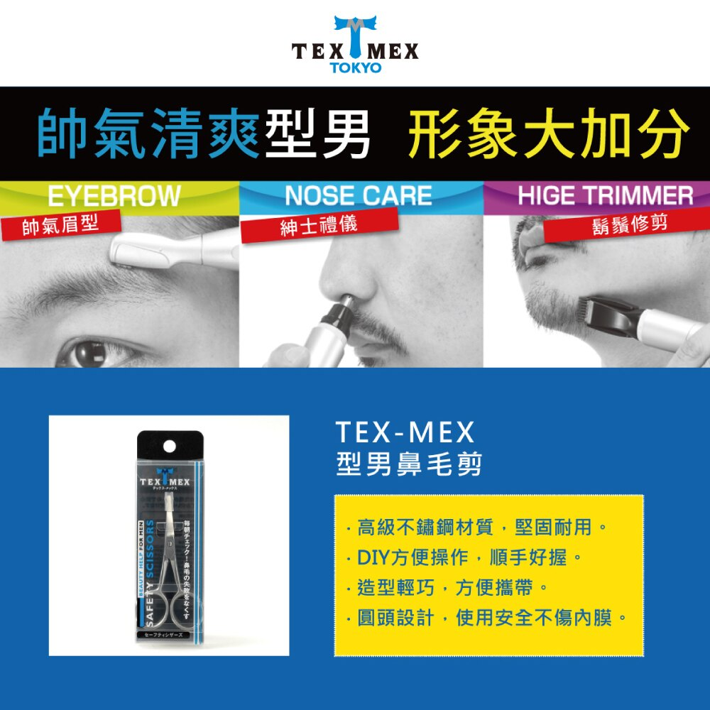 TEX-MEX 型男鼻毛剪