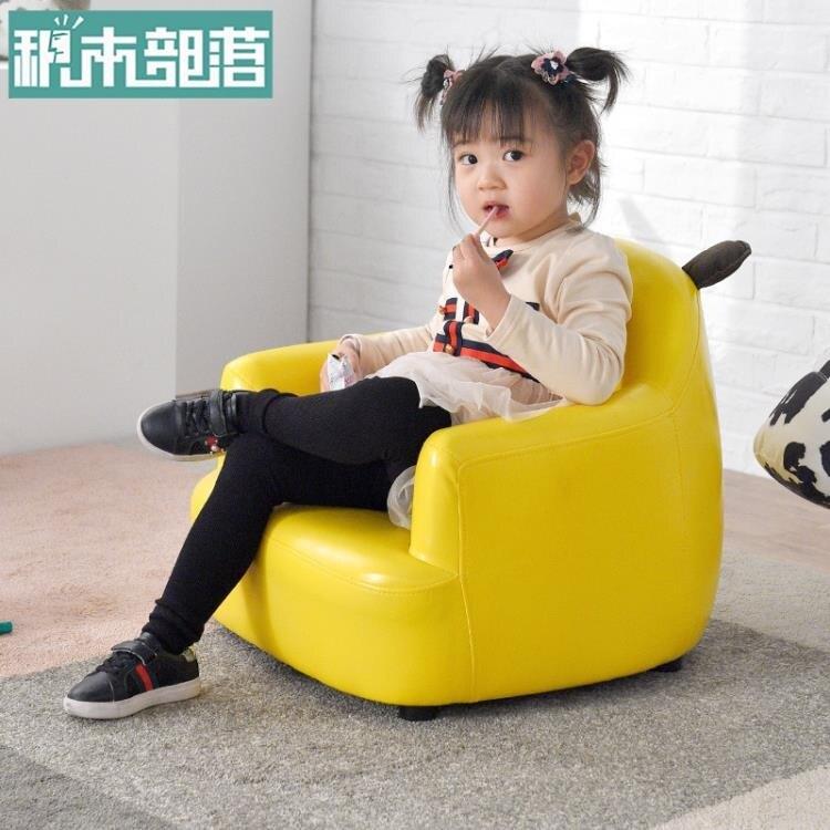 兒童小沙發女孩公主可愛卡通椅子男孩懶人座椅迷你寶寶椅XW 【快速出貨】