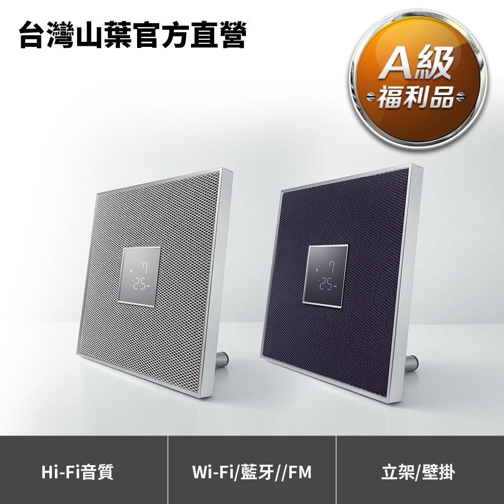 Yamaha ISX-80 居家造型音響 Wi-Fi 藍牙 FM【A級福利品】
