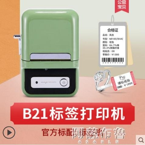 標籤機 精臣B21標簽打印機手持便攜藍芽熱敏打印小型超市便簽不干膠打價格標簽機 阿薩布魯