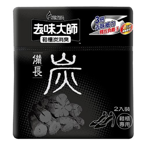 去味大師消臭易備長炭-鞋櫃專用2入【愛買】