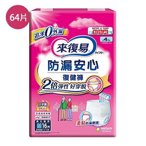 來復易 防漏安心復健褲M*64片(箱)【愛買】