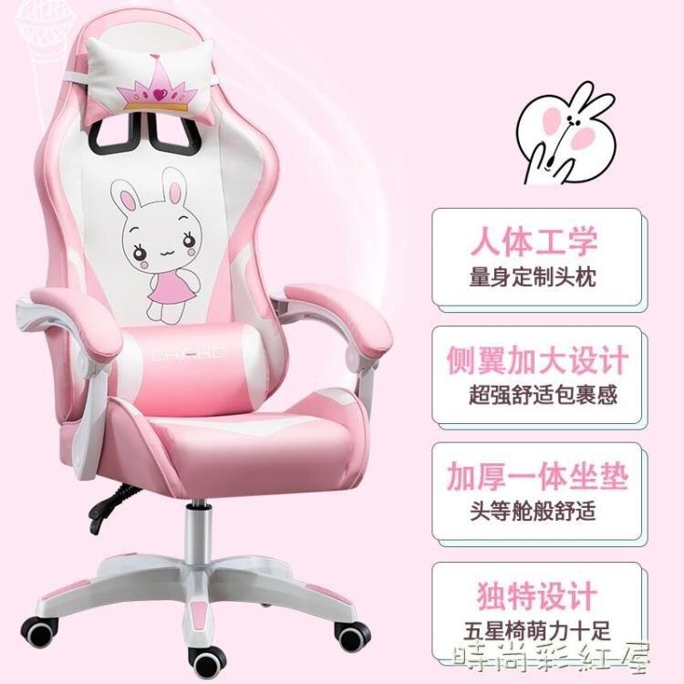 粉色電競椅電腦椅家用舒適可躺少女生主播椅子直播游戲椅靠背座椅MBS『