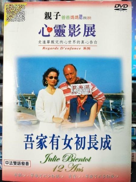 挖寶二手片-P04-175-正版DVD-電影【吾家有女初長成】本片題材生活化且多為現代親子關係的問題所