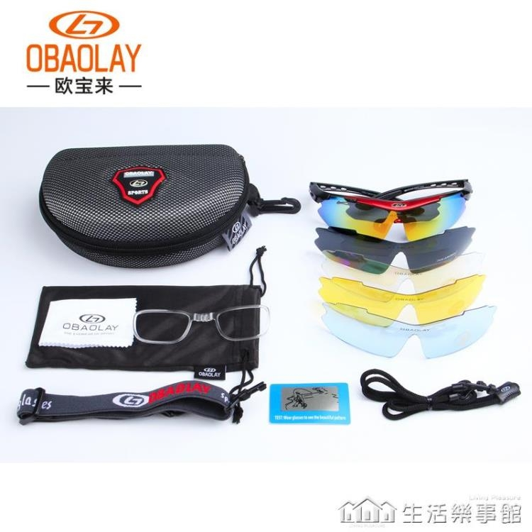 歐寶來騎行眼鏡偏光護目鏡防護眼鏡男女自行車跑步防沙風眼鏡裝備 年終慶典限時搶購