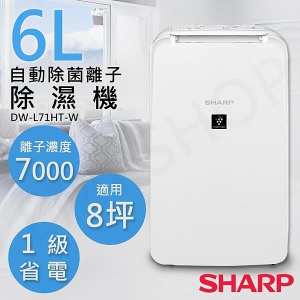 【南紡購物中心】【夏普SHARP】6L自動除菌離子除濕機 DW-L71HT-W