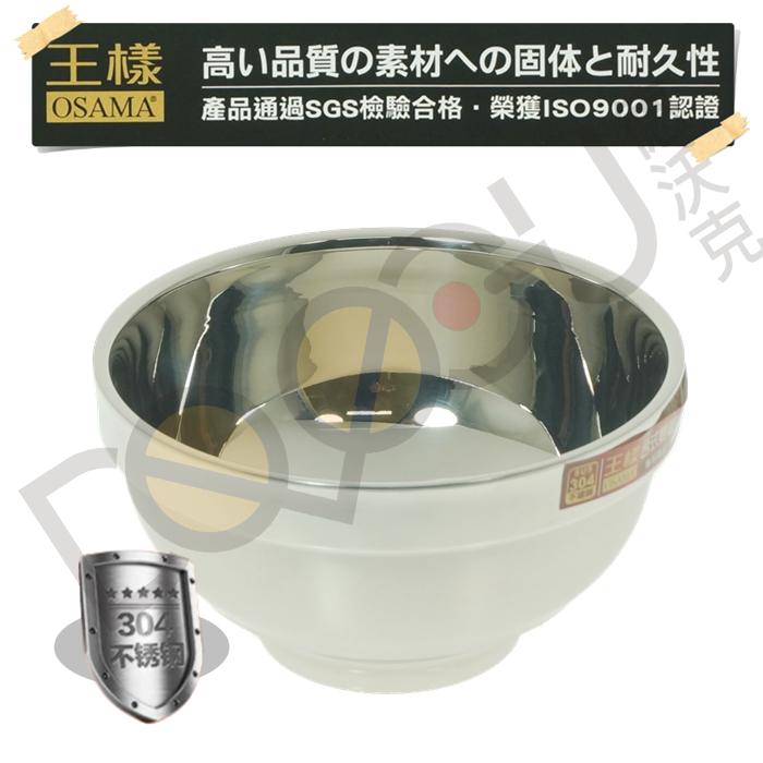 王樣 台式雙層隔熱碗/12cm 磨砂碗 #304不鏽鋼飯碗 SGS合格 雙層隔熱 好堆疊