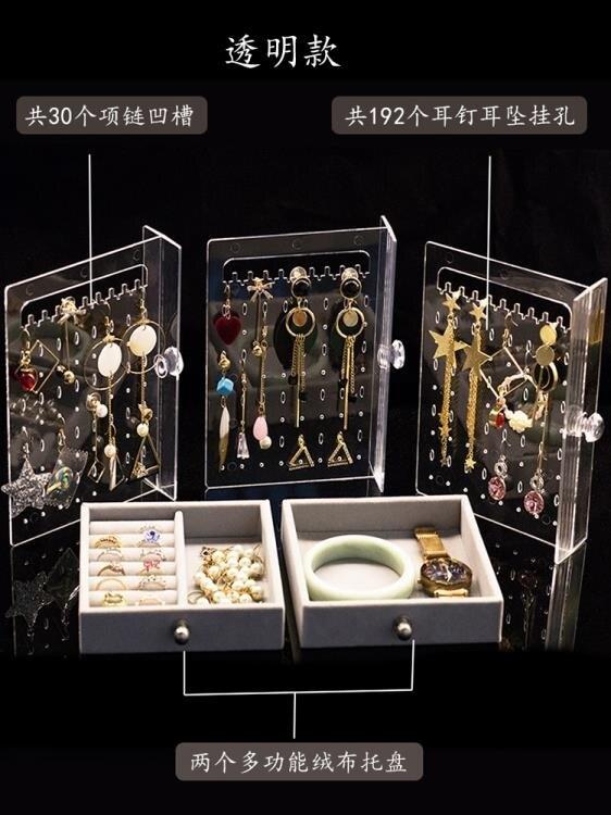 戒指盒 多層耳環耳釘耳飾首飾盒透明飾品頭飾收納盒網紅項鏈手飾架整理盒