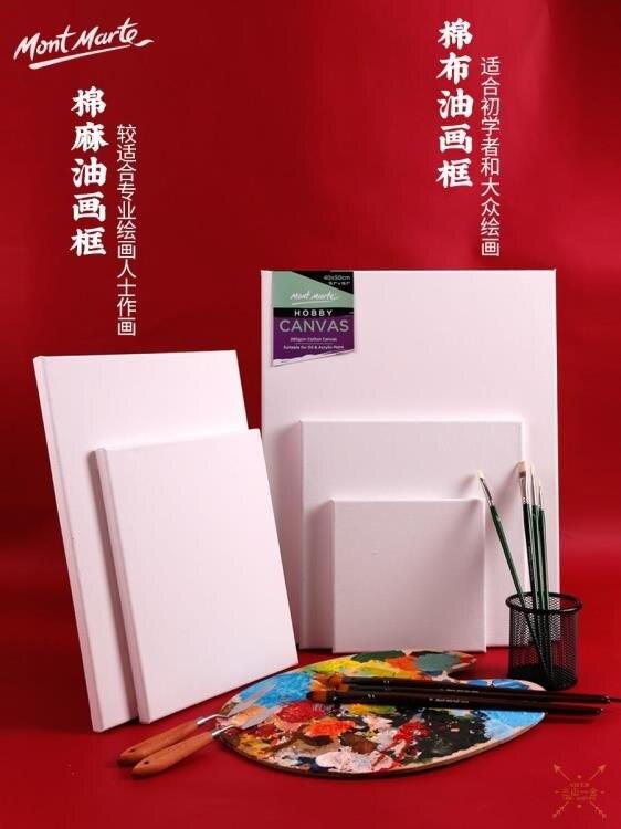 畫框畫布 空白油畫框亞麻油畫布框布面油畫板油畫套裝初學者練習手繪畫材料 玩物志